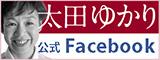 太田ゆかり公式フェイスブック